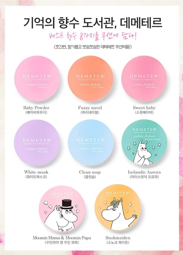 Image result for demeter hand perfume cushion