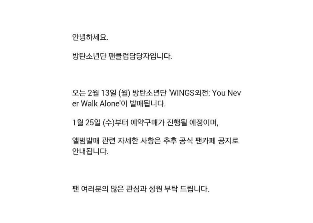 Lyric lyrics you ll never walk alone : WINGS You'll Never Walk Alone | K-Pop Amino
