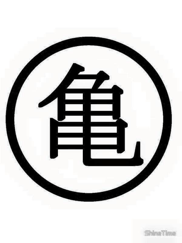 All Kanji Symbols Dragonballz Amino
