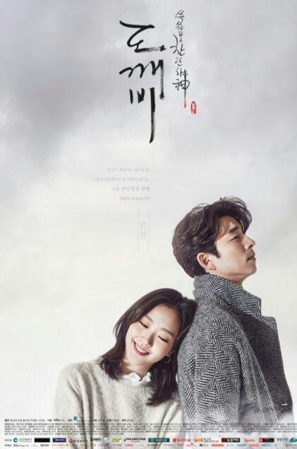 GOBLIN EPISODE 01 – 16 (COMPLETED)