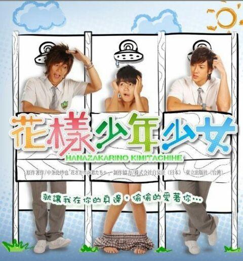 Hana Kimi (2006) / Следвай мечтите си Abb0d407cbf54e96804559f66ebe64c2ccd3d3de_hq
