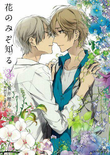 Только цветок знает аниме