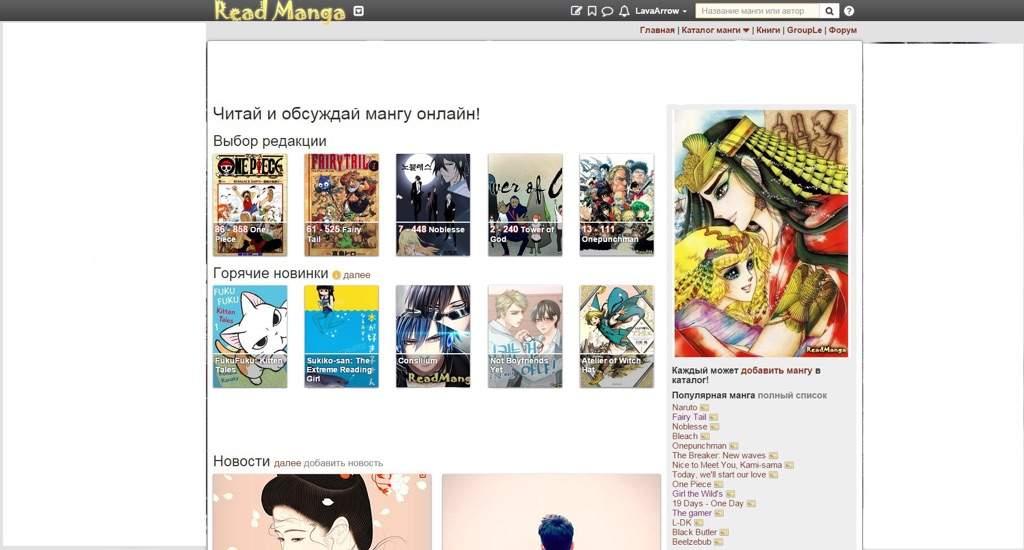 топ русских сайтов с мангой