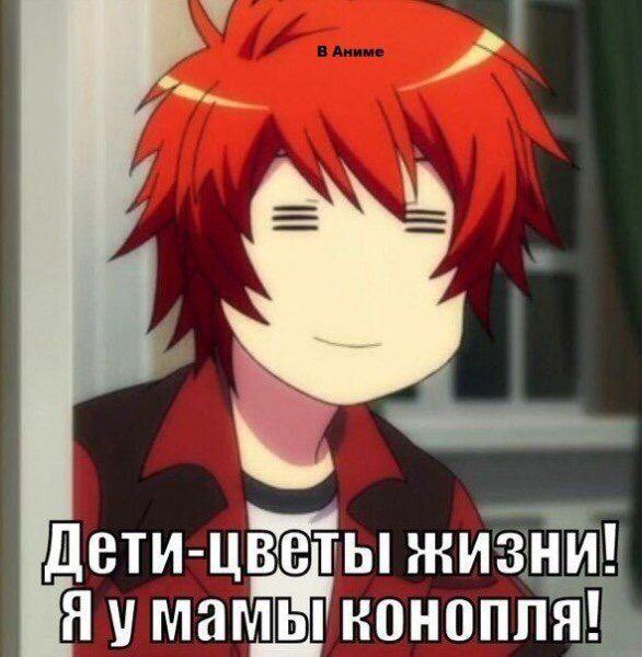 аниме мемы картинки