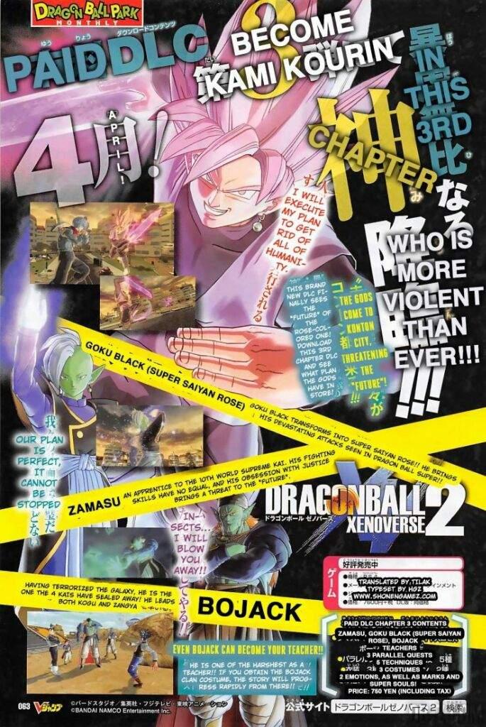 dragon ball xenoverse 2 all dlc packs