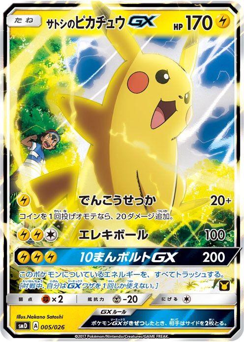 Card Analysis Ash S Pikachu Gx Pokémon Amino