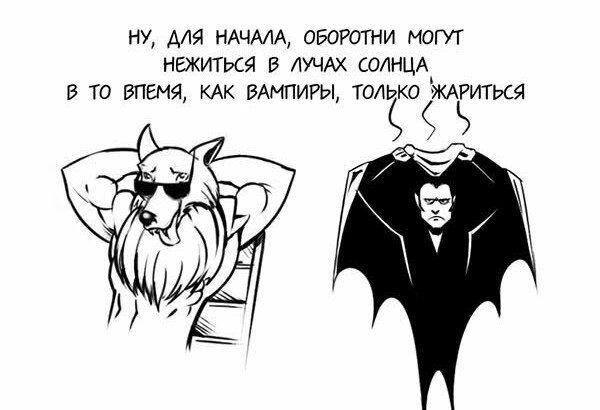 Приколы про вампиров и оборотней картинки