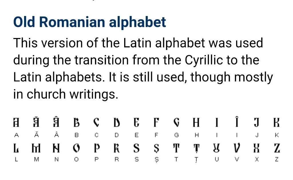 Румынский алфавит картинка