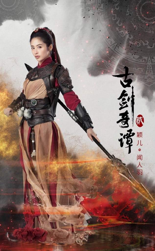 Legend of the Ancient Sword 2 ...
