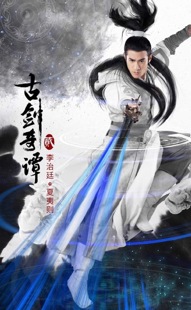 Legend Of The Ancient Sword 2 Releases Stills And Trailer K