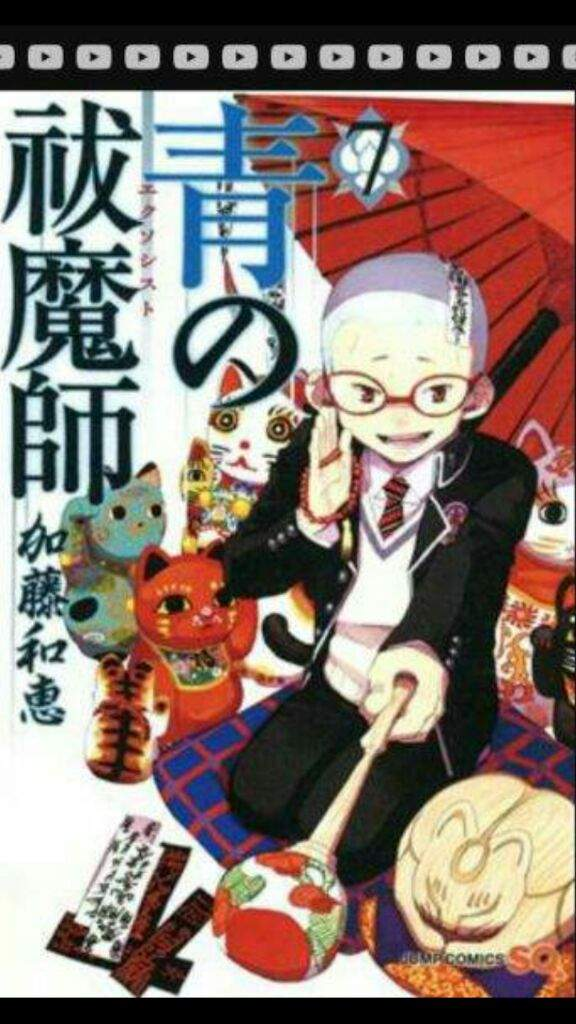 Is It Just Me Or The Manga Covers Are Amazing Blue Exorcist Amino