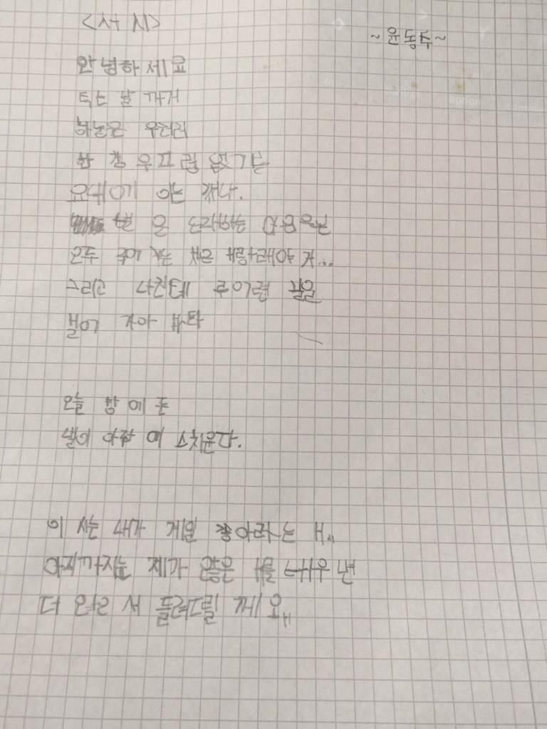 How To Write In Hangul Pretty Korean Language Amino
