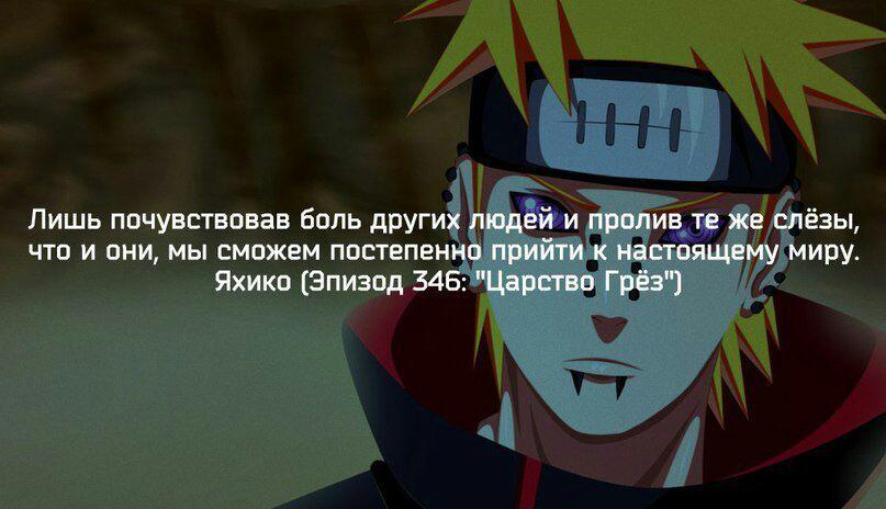 Цитаты о аниме наруто черепашка ниндзя шредер игры