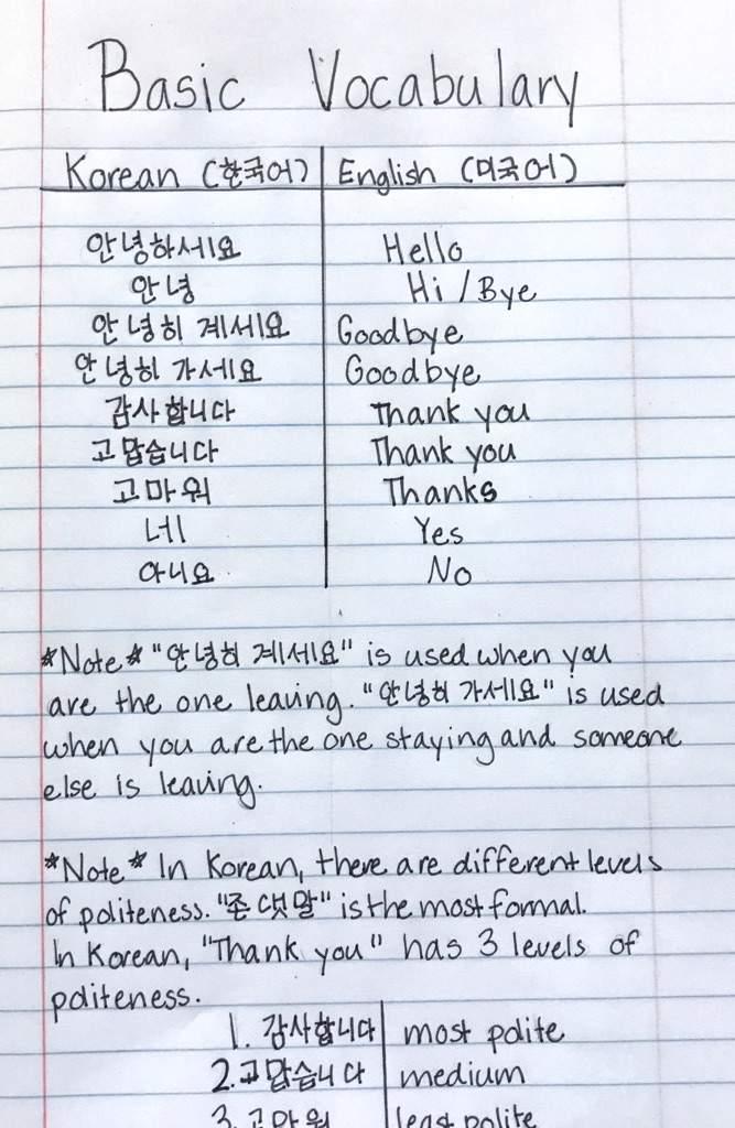 how to say korean notebook in korean