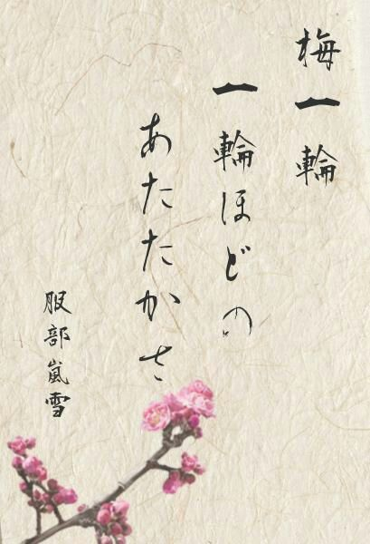 Стихи басе на японском с переводом