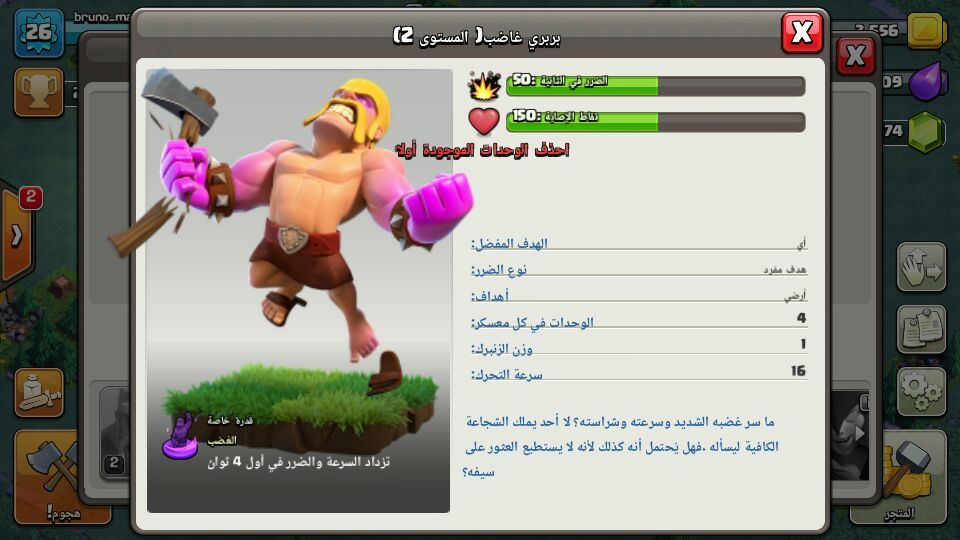 64321989e البطاقات الجديده في كلاش اوف كلانس | مملكة كلاش Amino