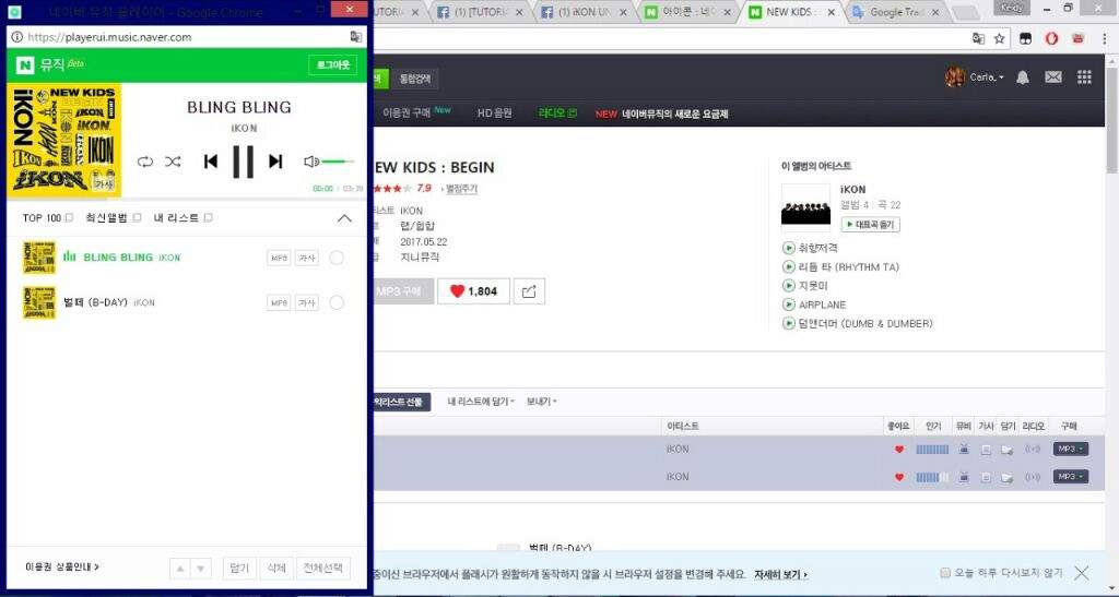 TUTORIAL] Naver Search + Stream | iKON🔥 Amino