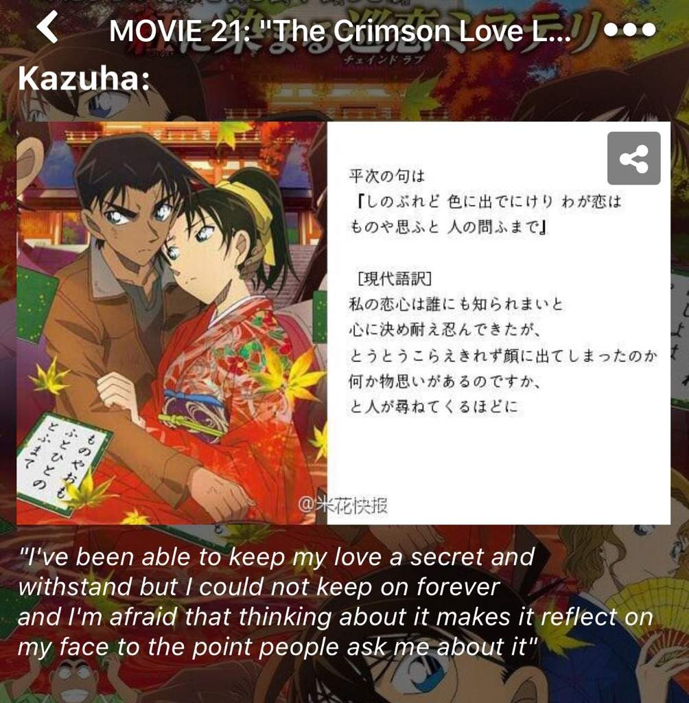 Summary of Movie 21 ❤ ❤️The Crimson Love Letter