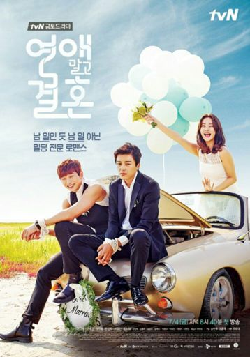 marriage not dating ost tracklist