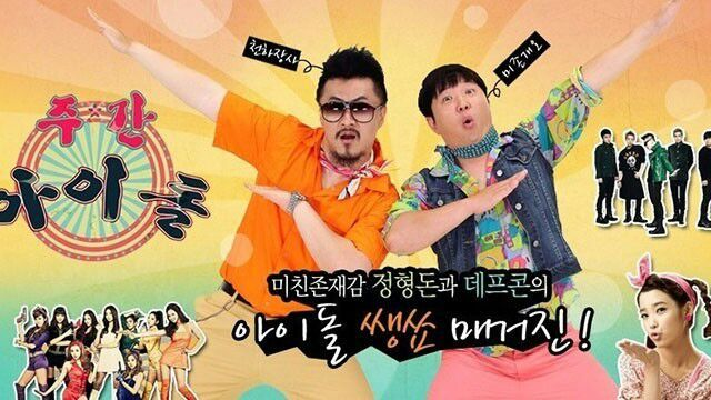 Weekly idol episode 306 engsub kshow123 k pop amino the show consists of several segments one of which is called real chart idol selfranking where idols are asked to rank each other on different topics and stopboris Image collections