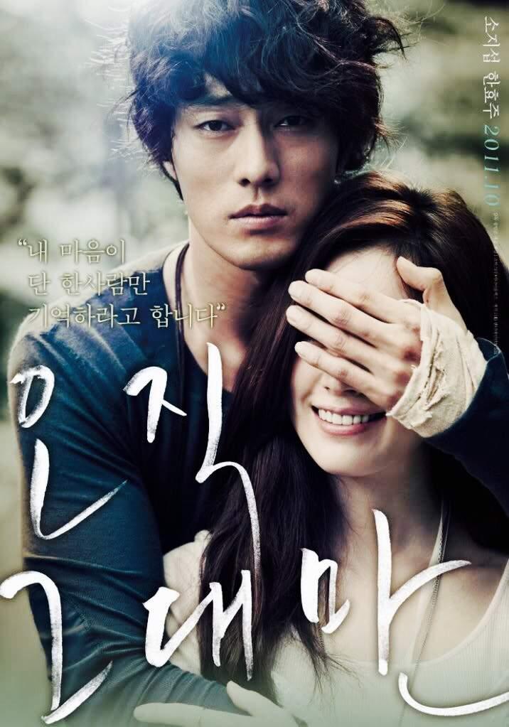always 2011 korean movie review asian dramas and movies amino