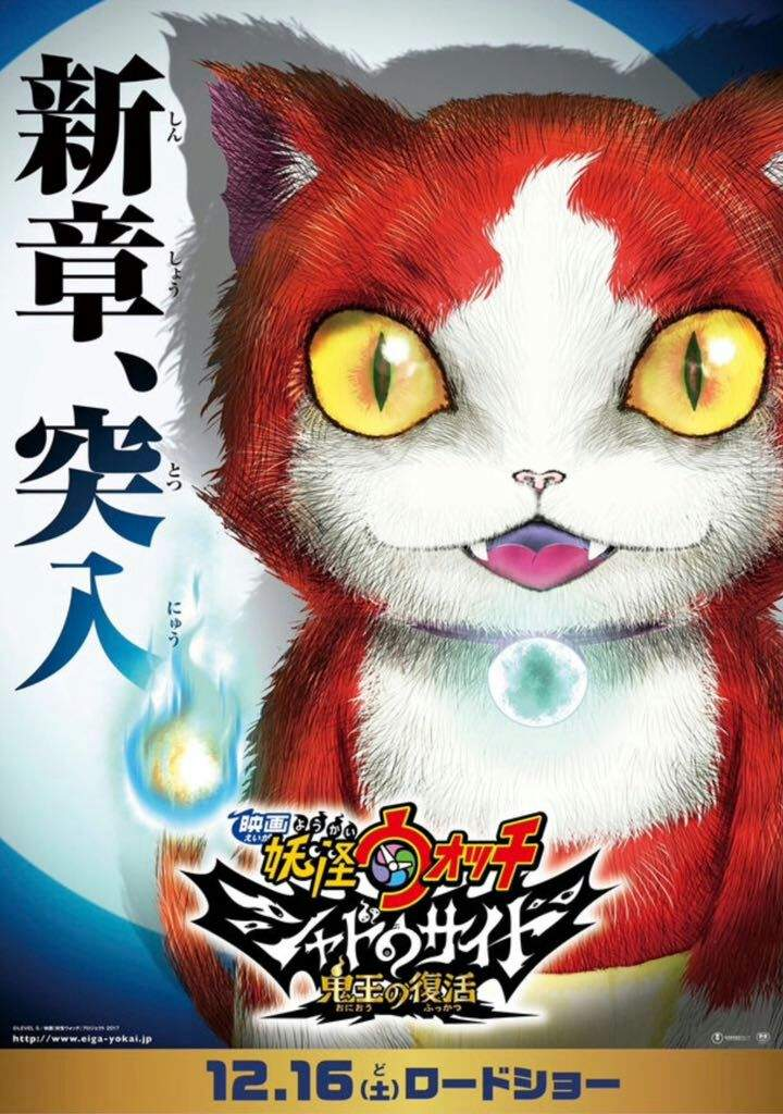 New Yokai Watch Movie Revealed Yo Kai Watch Amino
