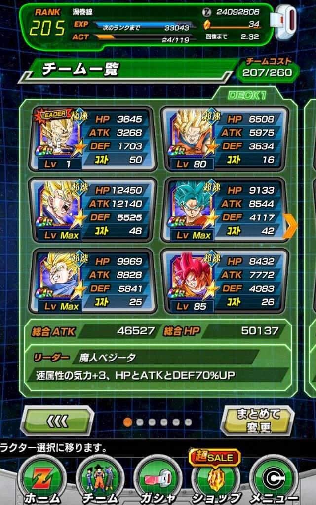 Dragon Ball Z Dokkan Battle JP Team Building   Dokkan Battle