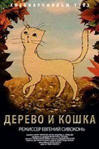 Resultado de imagen para el arbol y el gato corto