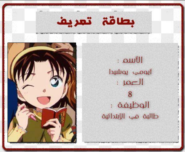 بطاقة تعريف الطالبة