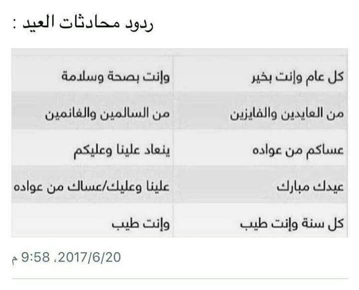 رد على عيدكم مبارك إقرأ 14