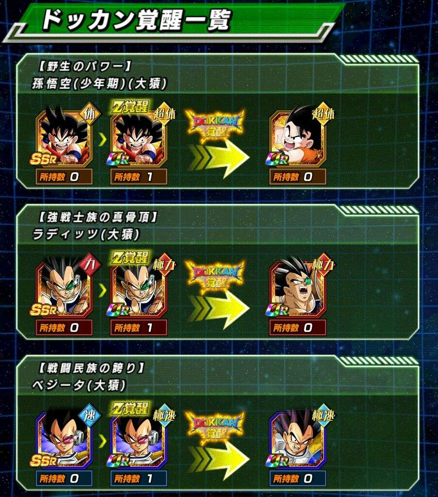 how to buy dragon stones on jp dokkan battle android
