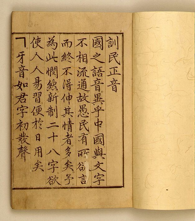 the history of the korean language History of the korean language: from hanja to hangul beginning in the 5th century ad, the korean language was originally written in hanja, borrowed chinese characters that were spoken with a unique korean pronunciation.