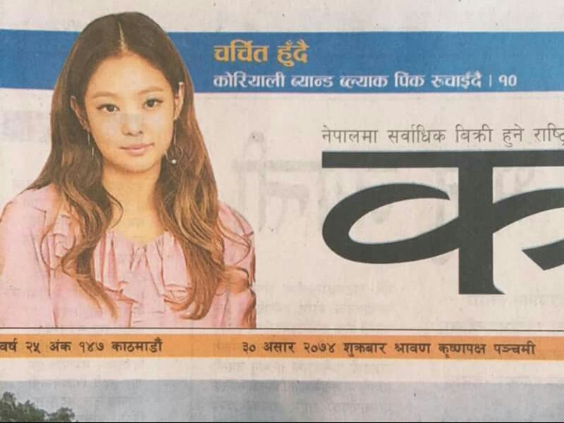 ☆ Blackpink was featured on a Nepali Newspaper ☆ | BLINK (블링크