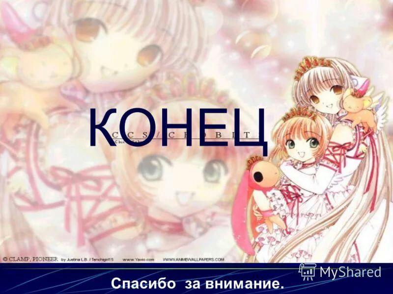 Картинки аниме с надписью спасибо за внимание, для поздравления смешные