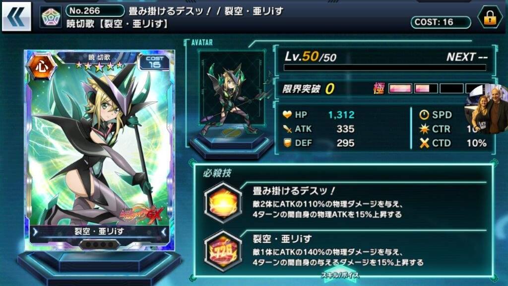 Symphogear XD Unlimited | Senki-Zesshou-Symphogear Amino