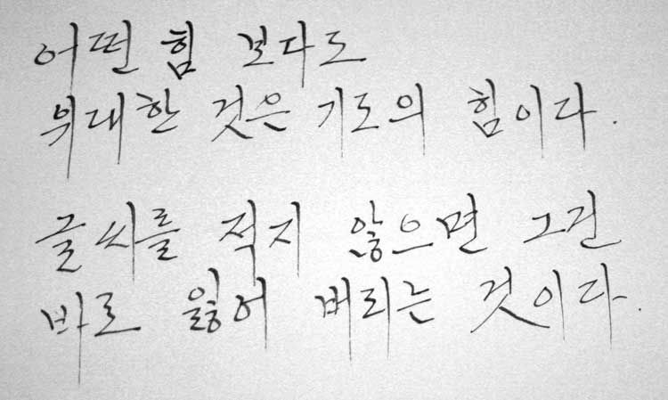 Image result for hangul handwriting