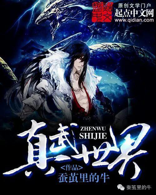 Les Web/Light Novel CHINOIS. | Anime et Manga Amino