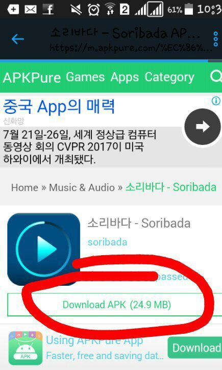 소리바다 - Soribada APK Download - Free Music & Audio APP