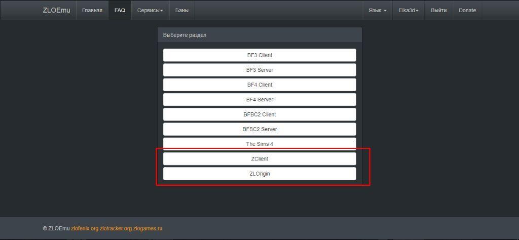 Расширенное объяснение по установки Zlorigina и Battlefield 4  | Zlo