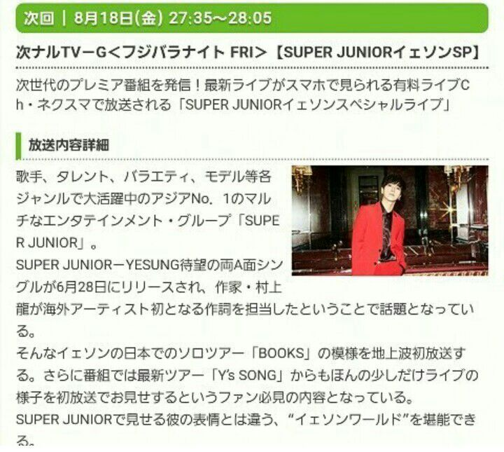 Yesung on japan TV live | Super Junior Amino