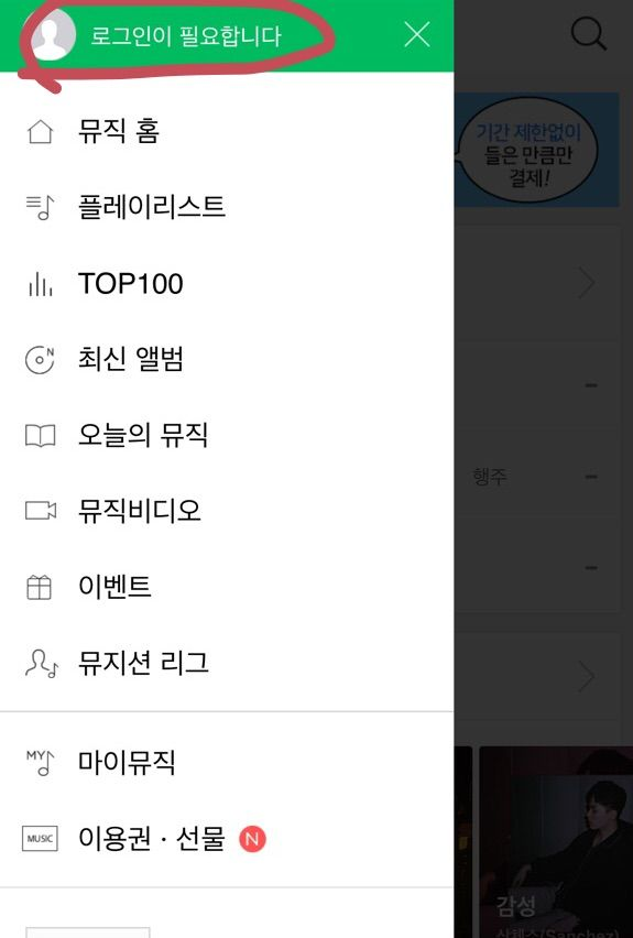 How To Make Naver Account (with Pictures)