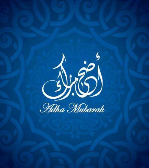 عيد اضحى مبارك كتابات عرب Amino