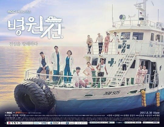 Watch Hospital Ship 병원선 online (link) | Ace Of Angels Amino