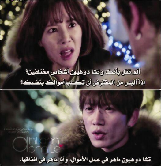 اقتباس من مسلسل اقتلني اشفيني💖💖💖 | الدراما الكورية 🇰🇷 Amino