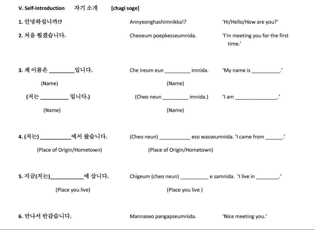 introduction in korean translation