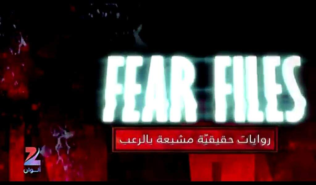 تقرير عن المسلسل الرعب fear files | PARANORMAL |ᴀʀᴀʙɪᴄ Amino