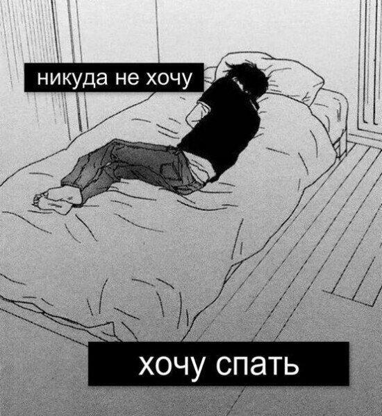 Хочу с тобой спать картинки прикольные