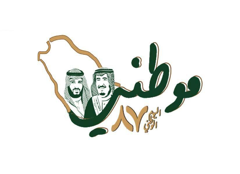 اليوم الوطني السعودي امبراطورية الأنمي Amino