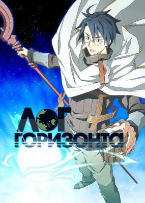 Login horizon | Anime Amino