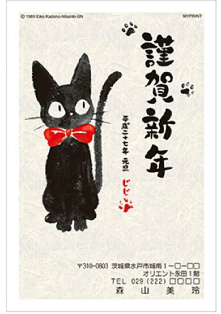 тем как поздравление в японском стиле на юбилей коллектив пригласили